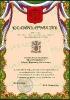 Наши награды :: Благодарность Воронежского института Государственной противопожарной службы