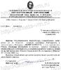 Благодарность Государственного Воронежского академического театра им. А. Кольцова