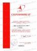 Сертификат авторизованного сервисного центра Kentatsu