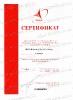 Сертификат авторизованного дилера Kentatsu