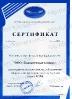 Сертификат на поставку, монтаж и оборудование КОРФ
