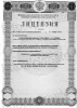 Наши лицензии :: Лицензия на проектирование зданий и сооружений I и II уровней ответственности